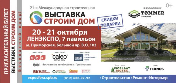 Пригласительный билет СТРОИМ ДОМ осень 2018